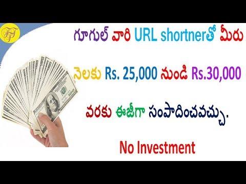 How to Earn Money With Google URL Shortner | Telugu Tech Trends