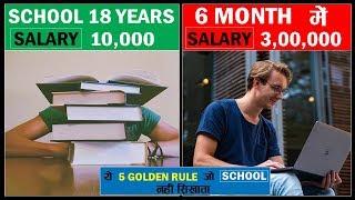 Student कभी Fail नहीं हो सकता अगर उसे ये 5 बाते मालूम हो तो | Don't do The Same Mistake Year to Year