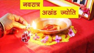 घर में अखंड ज्योति जलाने के नियम। Navratra Akhand Jyoti Sthapna