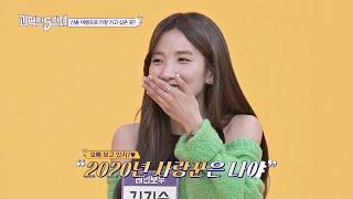 2020년 최고의 이 구역의 사랑꾼 ♡지숙(jisook)♡ -//- 괴팍한 5형제(5bros) 10회