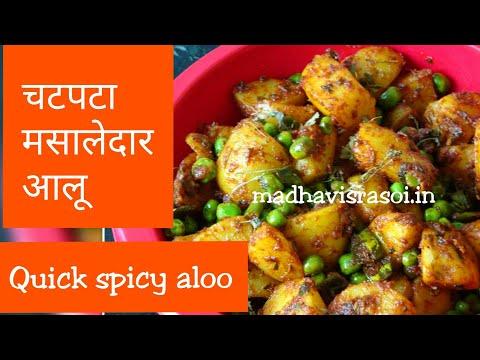 QUICK SPICY ALOO MATAR | बनाए स्वादिष्ट और फटाफट चटपटा आलू | Madhavi's Rasoi