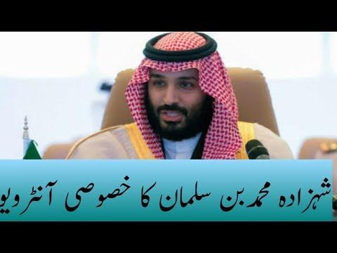 muhammad bin salman cbs interview urdu hindi/yeh kasy