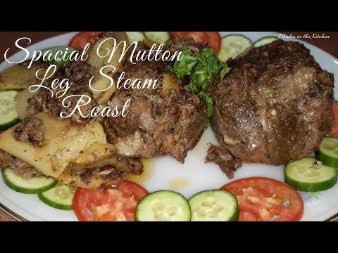 Easy Mutton Roast Recipe | Mutton Roast Leg Piece | Spacial Mutton Leg Steam | By Maha Episode 2