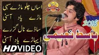 Assan Chalo Mare Sahe►Basit Naeemi►HD Video►Latest Punjabi & Saraiki Song 2018►Mehfil Prograam 2018