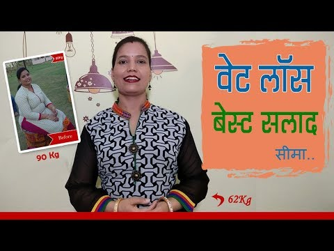 3 Best Salads for Weight Loss Diet – Indian/Veg – By Seema [Hindi]