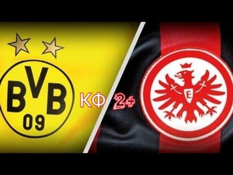 Боруссия Дортмунд- Айнтрахт  Прогноз на матч  Чемпионат Германии  КФ 2+
