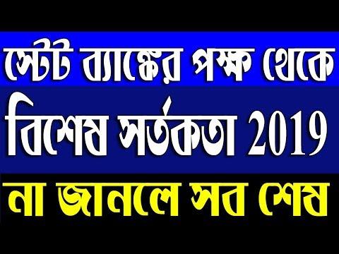 স্টেট ব্যাঙ্কে একাউন্ট থাকলে দেখে নিন |Alert For SBI|State Bank of India All Consumer|Customer|