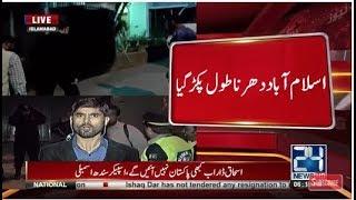Latest Updates about Tehreek Labbaik Islamabad Dharna  | 18 November 2017 | 24 News HD