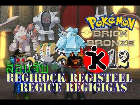 [Roblox]Pokemon Brick Bronze..สอนจับRegirock Registeel Regice Regigigas#12