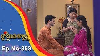 Nua Bohu | Full Ep 393 | 17th Oct 2018 | Odia Serial - TarangTV