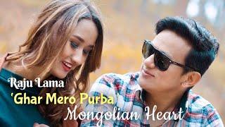 GHAR MERO PURBA | RAJU LAMA | MONGOLIAN HEART | OFFICIAL MUSIC VIDEO