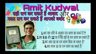 Channel - Amit Kudwal Astrologer