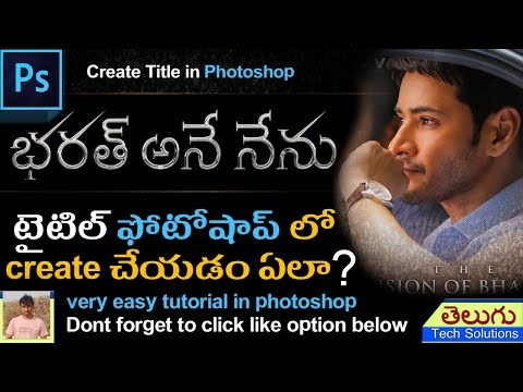 Bharat ane nenu movie title design in photoshop | The Vision of Bharat - Mahesh Babu!