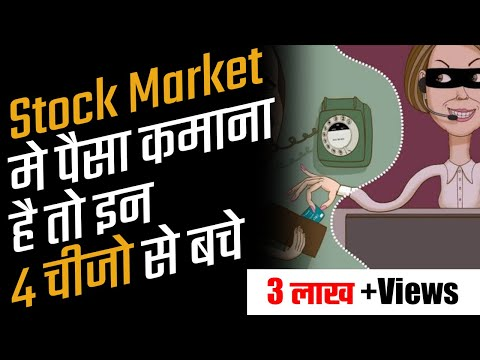 4 common stock market scams in India that every Indian must be aware of | हिंदी