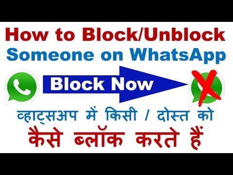How to Block/Unblock Someone/Contacts on WhatsApp Easily - 2017