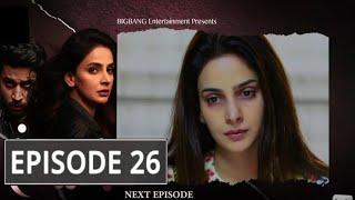 Cheekh Episode 26 & 27 Teaser ARY Digital   Hum Pak Baaz Review