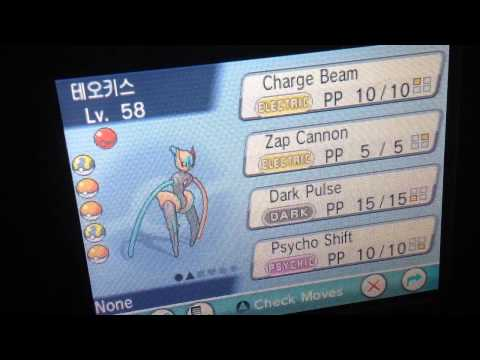 Pokemon Tutorial- How to change Deoxys' Forms