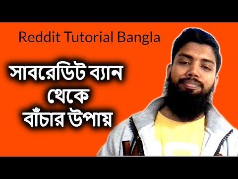 Reddit Tutorial Bangla: Subreddit Ban (2018)