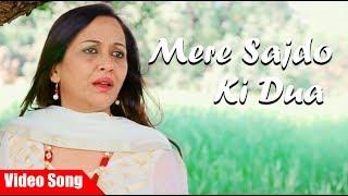 Mere Sajado Ki Dua Full Video Song   Latest Hindi Song 2019   Sadhana Jejurikar