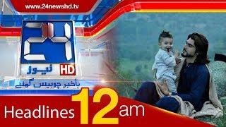 News Headlines | 12:00 AM | 20 January HD | 24 News HD