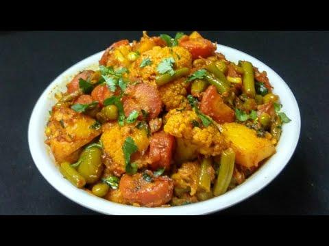 घर पर बनाये रेस्टोरेंट जैसी मिक्स वेजिटेबल सब्ज़ी | Restaurant Style Mix Vegetable Sabzi | Mix Veg .
