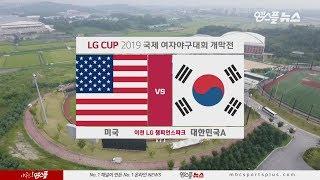 미국 vs 대한민국A H/L (2019.08.22)  | 미국 vs 대한민국A | 2019 LG컵 국제여자야구대회
