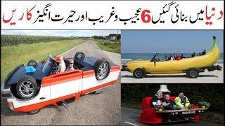 6 Strange Cars You in the World | Asif Ali TV