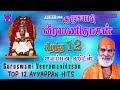 குருஸ்வாமி வீரமணிதாசன் சிறந்த 12 ஐயப்பன் பாடல்கள் | Guruswami Veeramanidasan Top 12 Ayyappan hits
