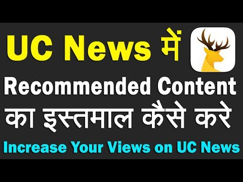 UC News Update | What is RECOMMENDED CONTENT and how to use it