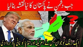Pakistan success  and reaction of  America || when new map of Pakistan Come out || the info teacher