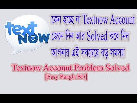 how to solve textnow problem/ textnow Not sign up/ কেন হচ্ছে না textnow accoutn দেখে নিন আপনারা