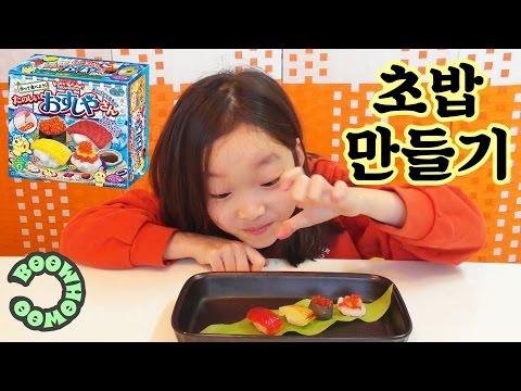 포핀쿠킨27 초밥 스시 만들기/