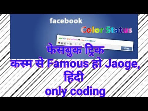 Facebook text and status color change Tricks working with proof  - नवंबर 08, 2017
