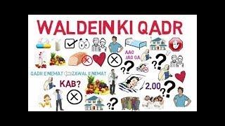 Waliden Ki Qadr Karo || Emotonal bayan
