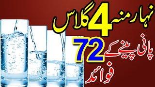 Nihar Moo 4 Gallas Pani Peene Ke 72 Fawaid | Health Benefits Of Drinking Water in Urdu / Hindi