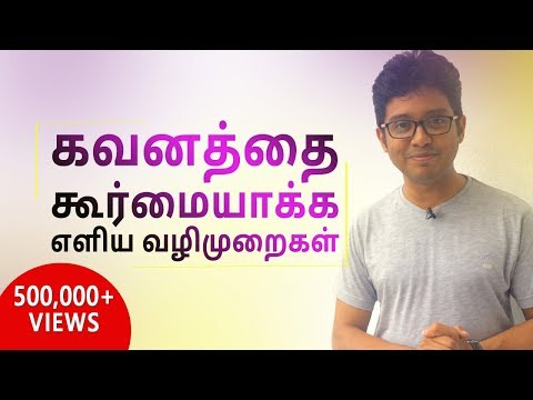 How to improve your concentration? | Tamil Motivation Video | Hisham.M