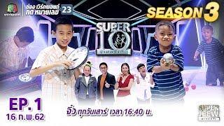 SUPER 10   ซูเปอร์เท็น Season 3   EP.01   16 ก.พ. 62 Full HD