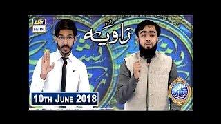 Shan e Iftar – Segment – Zawia – (Behisi Hazar Naimat Hai) - 10th June 2018
