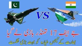 Pakistan Thunder vs Indian Tejas Full comparison Documentary | JF 17 Thunder vs Hal Tejas
