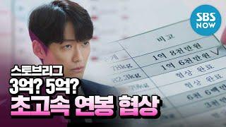 [스토브리그] 스페셜 '3억? 5억? 백승수 단장의 초고속 연봉 협상' / 'Hot Stove League' Special | SBS NOW