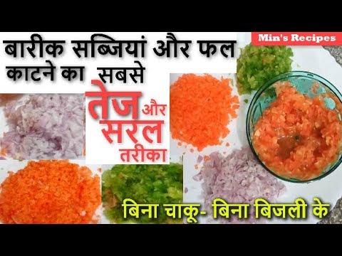 बारीक प्याज गाजर टमाटर काटें सिर्फ 1 मिनट में।How to Cut fine Vegetables Fast in Minutes-Minsrecipes