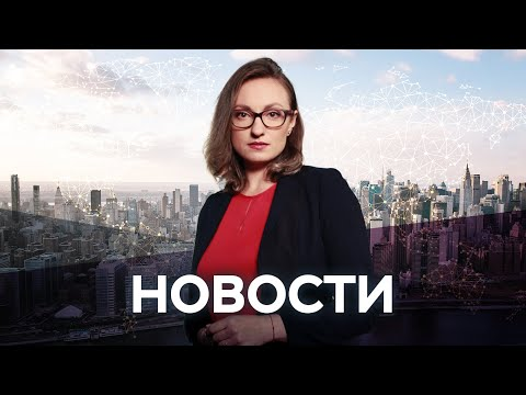 Новости с Ксенией Муштук / 29.06.2020