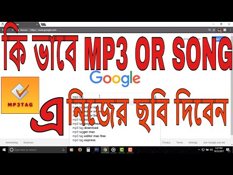 HOW TO CHANGE MP3 OR SONG  COVER PHOTOS WITH || MP3 TAG|| SOFTWARE