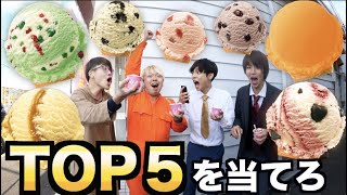 【極寒】サーティワンアイスクリーム人気メニューTOP5を当てるまで食べまくります