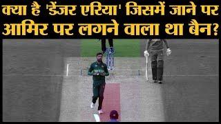 India-Pakistan World Cup 2019   Mohammad Amir, Wahab Riaz को पिच पे चलने पर दी थी अंपायर ने वॉर्निंग