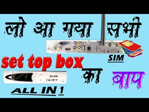 DTH CLAN set top box/ DTH box free Air channel's/ DTH box mpeg4/ DTH launch india 2018 India