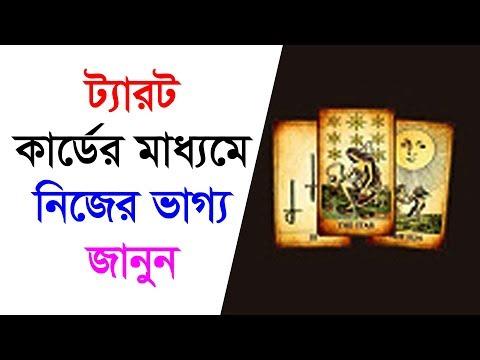 Bangla Tarot Card     Bangla Magic