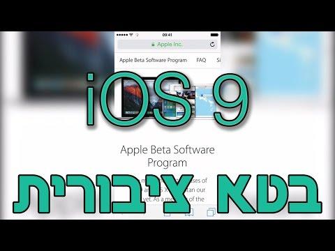 איך לעדכן ל-iOS 9 Public Beta בחינם!