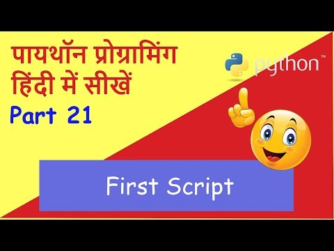 Learn Python in Hindi Part 21 (First Script)