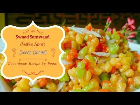 Easy, Tasty Sweet Boondi Recipe | Indian Sweet Bundi | How to make Boondi| Meethi Bundi | मीठी बूंदी